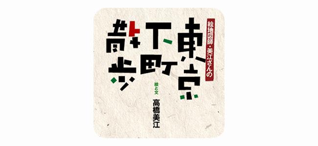 iCatch_shitamachi