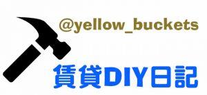 【賃貸DIY日記】二槽式小型洗濯機 (MyWAVE・ダブル2.2)を設置した話。